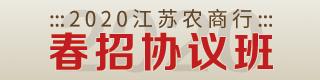 2020年东吴教育银行杰克棋牌扎金花辅助考试春招协议班