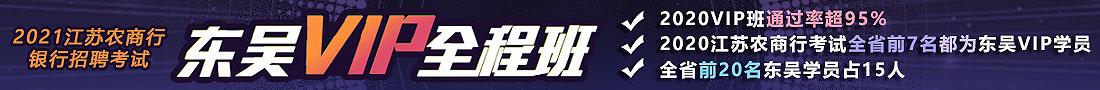 2021年江苏农商行/银行乐虎国际考试VIP全程班