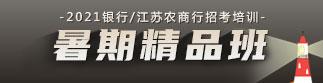 2020年银行校园乐虎国际就业班
