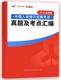 全国银行考试指定教材
