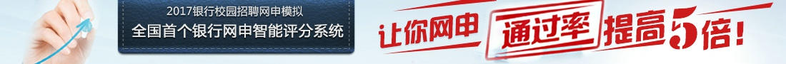 东吴教育2017年江苏农村商业银行招聘考试培训暑期班