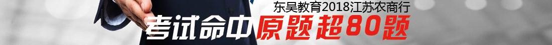 东吴教育2018年江苏农商行考试