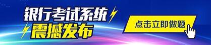 东吴教育银行考试系统全新上线