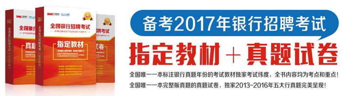 2017年银行招聘考试指定教材