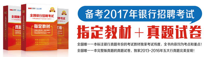 2017年银行招聘考试