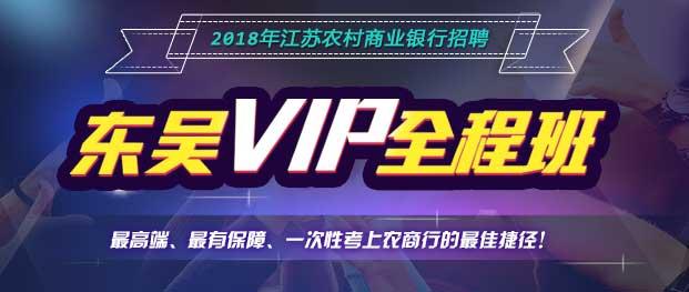 东吴VIP全程班
