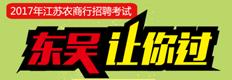 2017年江苏农商行考试培训课程