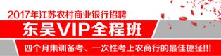 2017年江苏农商行考试VIP全程班