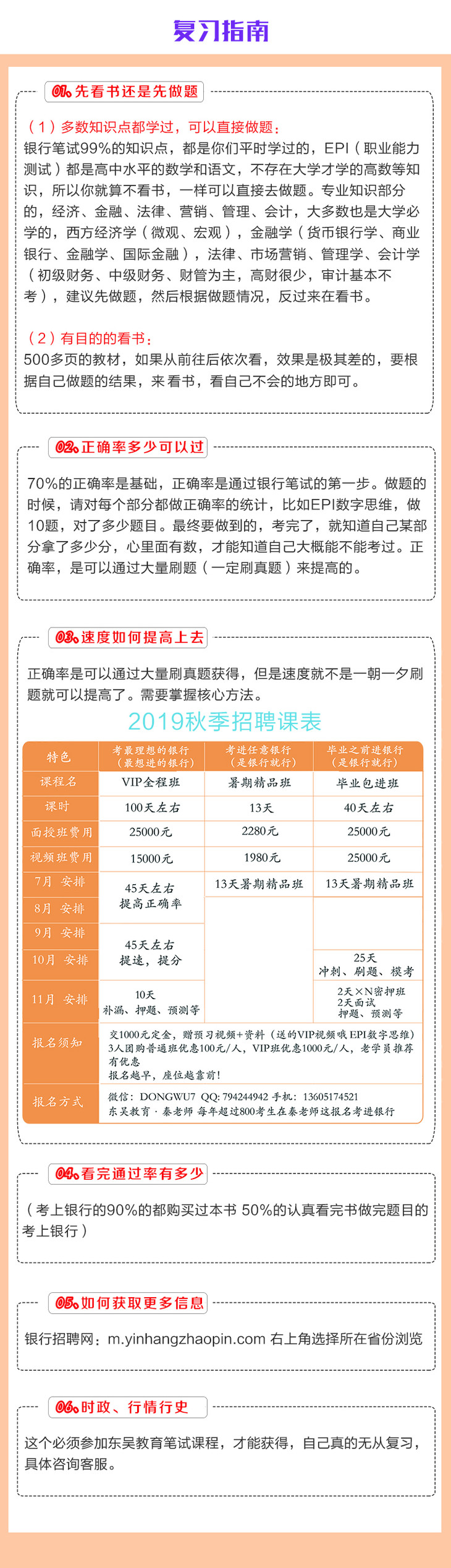 2019全国银行乐虎国际考试指定教材和历年银行真题试卷