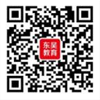 东吴教育公众号